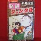 Nouzui Jungle Manga Japanese / ARAI Rie