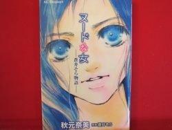 Nude na Onna Manga Japanese / SOLA Aoi, AKIMOTO Nami