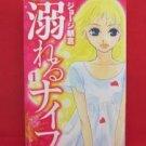 Oboreru Knife #1 Manga Japanese / GEORGE Asakura