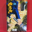 Ogre Slayer #5 Onikirimaru Manga Japanese / Kusunoki Kei