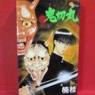 Ogre Slayer #7 Onikirimaru Manga Japanese / Kusunoki Kei
