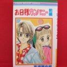 Ohisama Company #1 Manga Japanese / TAKASUKA Yue