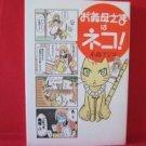 Okaasama wa Neko Manga Japanese / Ajiko Kojima