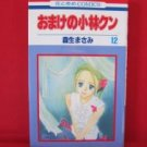 Omake no Kobayashi kun #12 Manga Japanese / MORIO Masami