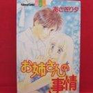 Onee-san no Jijou Manga Japanese / ASAGIRI Yu