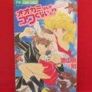 Ookami Nanka Kowaikunai!? Manga Japanese / IKEYAMADA Go