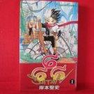 O-Parts Hunter #1 Manga Japanese / KISHIMOTO Seishi