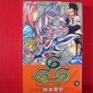O-Parts Hunter #10 Manga Japanese / KISHIMOTO Seishi