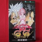 O-Parts Hunter #5 Manga Japanese / KISHIMOTO Seishi