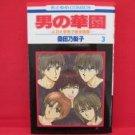 Otoko no Hanazono - A10 Daigaku Danshi Shin Taisoubu #3 Manga Japanese / KUWATA Noriko