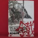 Peace Maker Kurogane #1 Manga Japanese / CHRONO Nanae