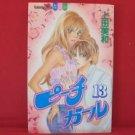 Peach Girl #13 Manga Japanese / UEDA Miwa