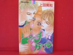 Peach Girl #7 Manga Japanese / UEDA Miwa