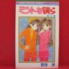 Peppermint Twins #2 Manga Japanese / YOSHIZUMI Wataru