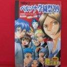 Persona & Persona 2 Tsumi 'Persona Gakuensai 99' Anthology Comic Japanese
