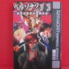 Persona 2 Tsumi x Batsu Anthology Comic Japanese