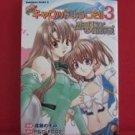 Pia Carrot e Youkoso!! 3 Renai Menu Hajimemashita Manga Japanese / WATASE Nozomi