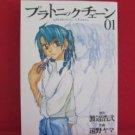 Platonic Chain #1 Manga Japanese / WATANABE Kozy, TOHNO Yama