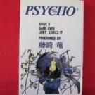 Psycho + #Drive B Manga Japanese / Ryu Fujisaki