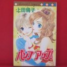 Pump Up! Manga Japanese / UEDA Rinko