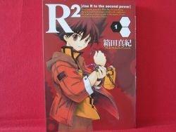 R2 (rise R to the second power) #1 Manga Japanese / Maki Hakoda