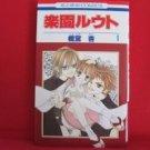 Rakuen Route #1 Manga Japanese / TSUKIMIYA An
