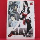 Ray #2 Manga Japanese / YOSHITOMI Akihito