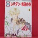 Rebadan Kibou no Hana #5 Manga Japanese / TOGAWA Mitomo