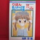 Ribbon Shinjin Manga ka Debut Sakuhin #18 Manga Anthology Japanese