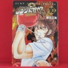 Ring ni Kakero 2 #10 Manga Japanese / KURUMADA Masami