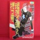 Risou no Kao o Motsu Otoko Manga Japanese / HAYAKAWA Tomoko
