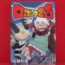 Robo to Usakichi #1 Manga Japanese / KATOU Kazue