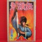 Ryuurouden #17 Manga Japanese / YAMAHARA Yoshito