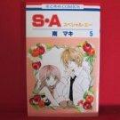 SA #5 Manga Japanese / MINAMI Maki