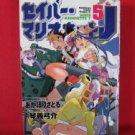 Saber Marionette J #5 Manga Japanese / AKAHORI Satoru, KOTOYOSHI Yumisuke