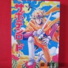 Saboten Road #1 Manga Japanese / MUKAI Natsumi