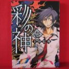 Sai no Kami #1 Manga Japanese / UEDA Shinsyu