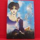 Saigo no Natsu Manga Japanese / Belne