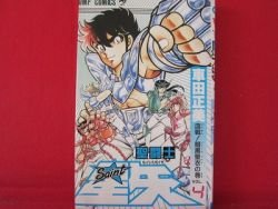 Saint Seiya #4 Manga Japanese / KURUMADA Masami