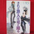 Saredo Tsumibito wa Ryuu to Odoru Manga Japanese / HAIBARA Yaku, ASAI Labo