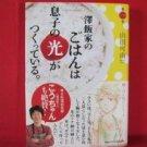Sawaike no Gohan wa Musuko no Hikari ga Tsukutteiru #1 Manga Japanese / YAMADA Kanan