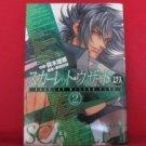 Scarlet Wizard Plus #2 Manga Japanese / Shinobu Shouryu, KAYATA Sunako