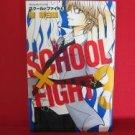 School x Fight #3 Manga Japanese / HARA Asumi