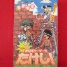 Seikimatsu Leader Den Takeshi #14 Manga Japanese / SHIMABUKURO Mitsutoshi