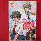 Sekai no hate de Ai mashou #2 Manga Japanese / TAKEDA Sun