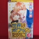 Sekai wa Bokura no Tameni #1 Manga Japanese / ENJOUJI Maki