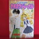 Sekihoku Journal #2 Manga Japanese / KOSAKA Rie