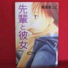Senpai to Kanojo #2 Manga Japanese / NANBA Atsuko