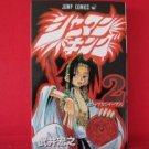 Shaman King #2 Manga Japanese / TAKEI Hiroyuki