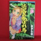 Shibuya no Abareuma #3 Manga Japanese / MIKAWA Saki